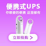 便攜式UPS電源