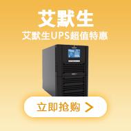 艾默生UPS電源