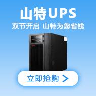 山特UPS電源