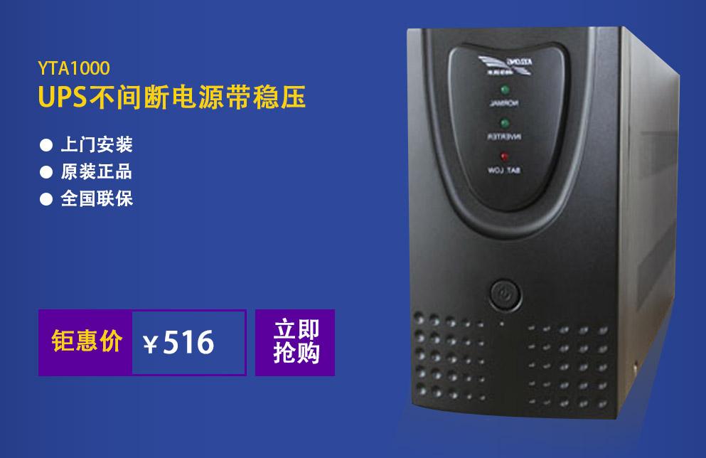 UPS不�g�@然受了不�p�嚯�源YTA1000 1000VA/700W �Х���