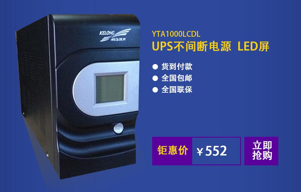 科�AYTA1000LCDL UPS不�g�嚯�源 需外接♀�池 LCD屏